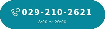 029-210-2621 8:00~20:00